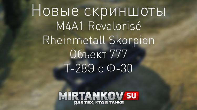Скриншоты M4A1 Revalorisé, Rheinmetall Skorpion, Объект 777, Т-28Э с Ф-30 Новости