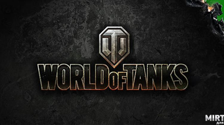 World of Tanks на Xbox One Новости
