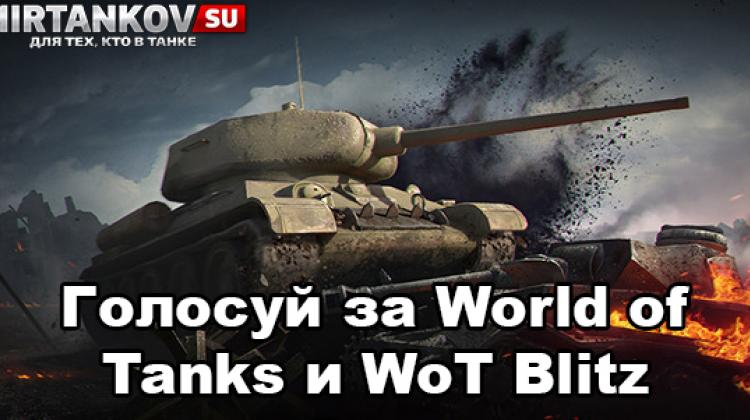 Голосуй за World of Tanks на Mail.Ru Новости