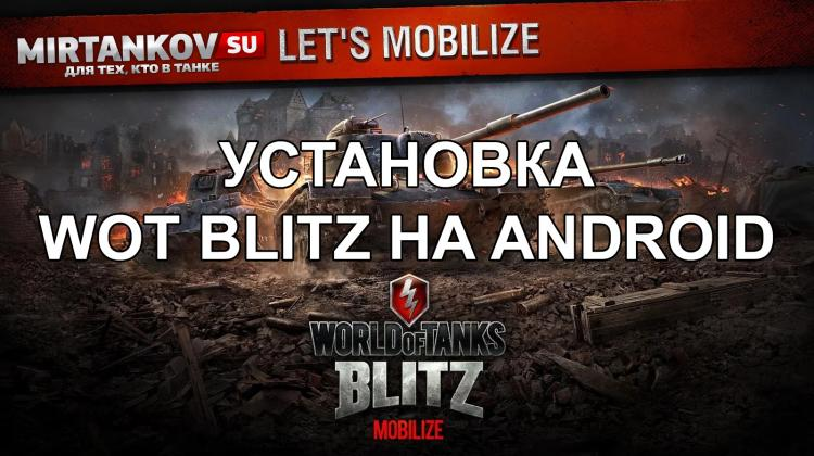 Как установить WoT Blitz на Android Новости