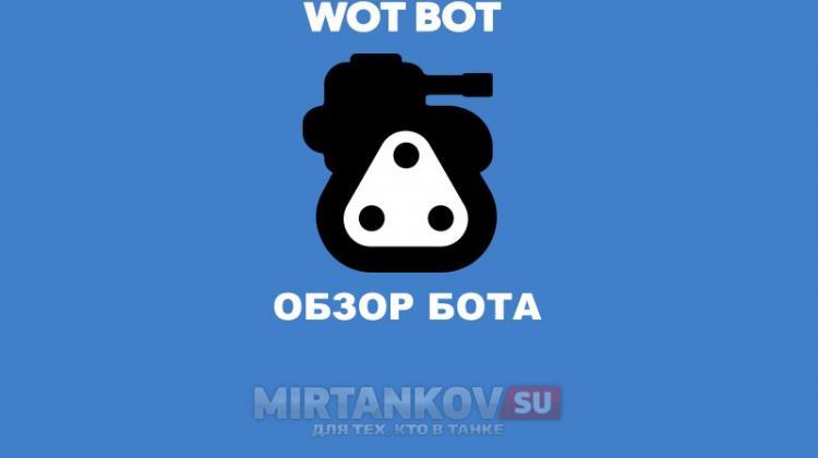 WOTBot - полный обзор функционального бота для World of Tanks Новости