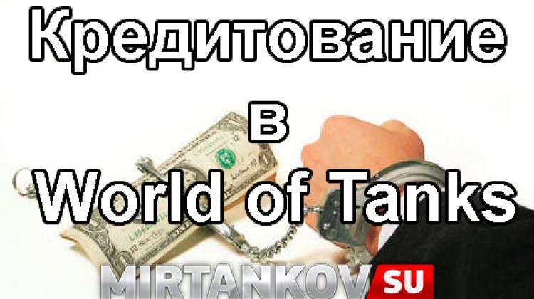 Что будет, если в World of Tanks можно будет брать кредит? Новости