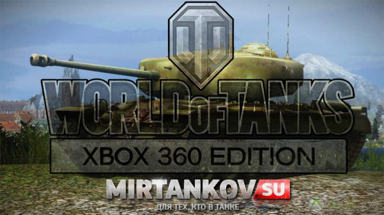 25 августа - начало закрытого тестирования World of Tanks на XBOX 360 Новости