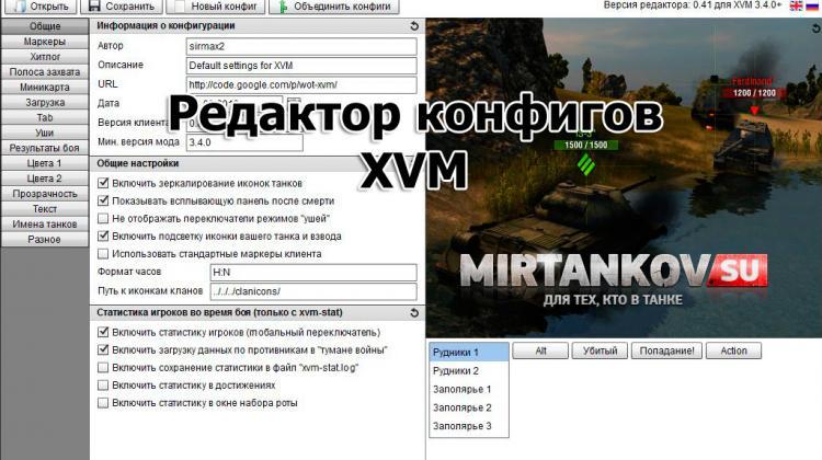редактор конфигов XVM