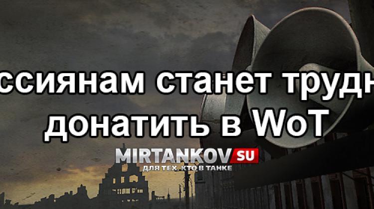Донатить в WoT для россиян станет сложнее Новости