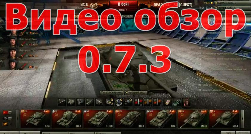 Обзор новых советских танков