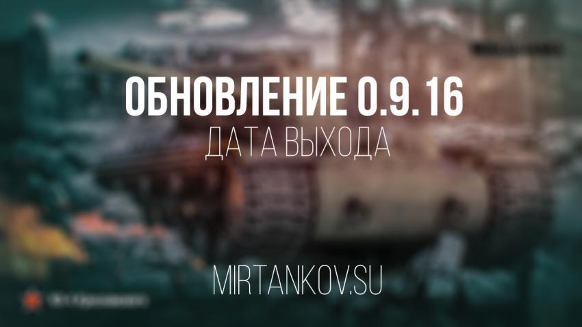 Выход обновления 0.9.16 Новости