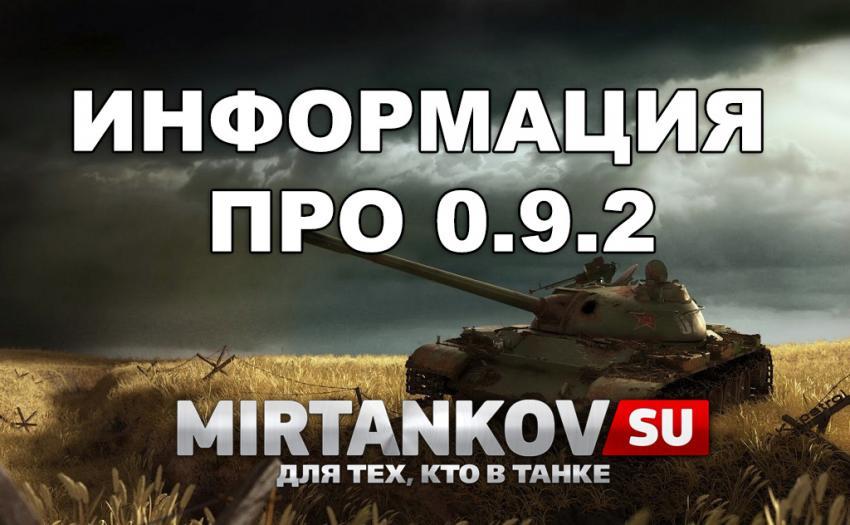 Информация о 0.9.2 - слив с супертеста Новости
