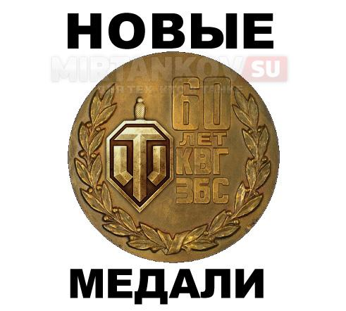 Новые медали в 0.9.2 Новости