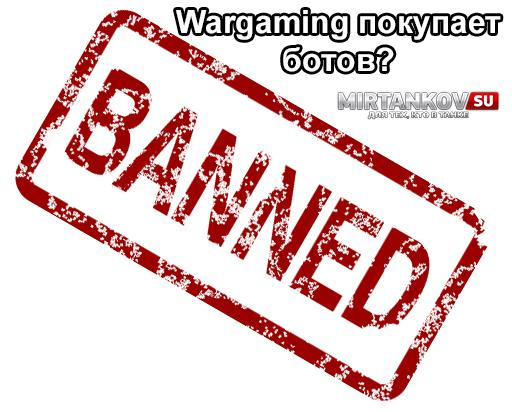 Зачем Wargaming купил ботов? Новости