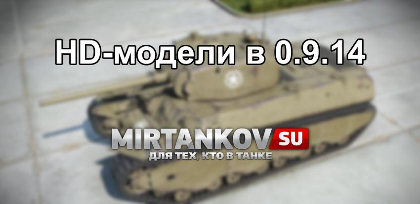 HD модели в обновлении 0.9.14 #6 Новости