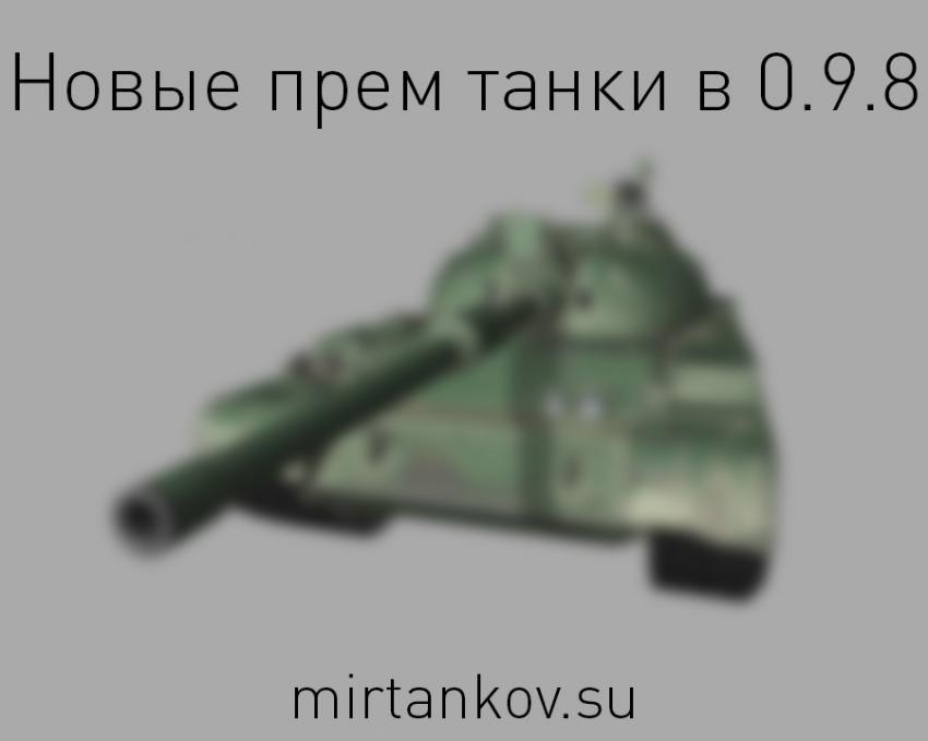 HD модели танков с супертеста 9.8 Новости