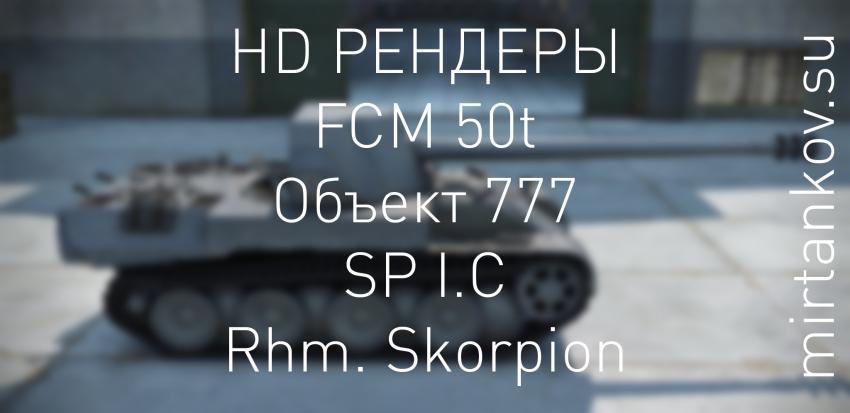 HD рендеры FCM 50t, Объект 777, SP I.C и Rhm. Skorpion Новости