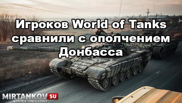 Игроков World of Tanks сравнили с ополченцами Новости