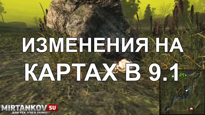 Изменения на картах в 9.1 - Заполярье, Комарин Новости