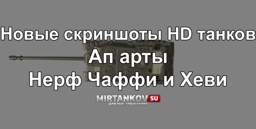 HD модели, нерф T57 Heavy и Chaffee в 9.3 Новости