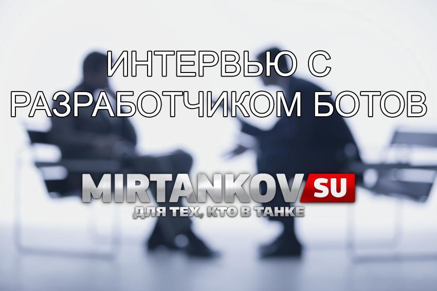Интервью с разработчиком бота «Кибер танк» Новости