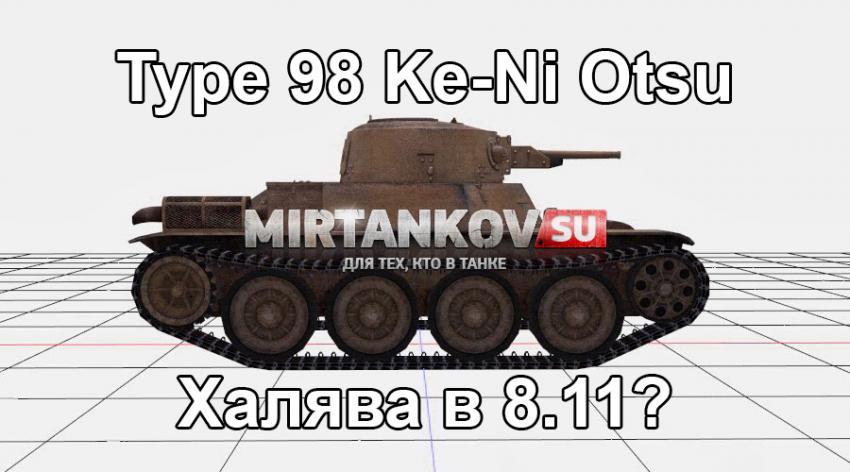 Type 98 Ke-Ni Otsu - халява? Новости