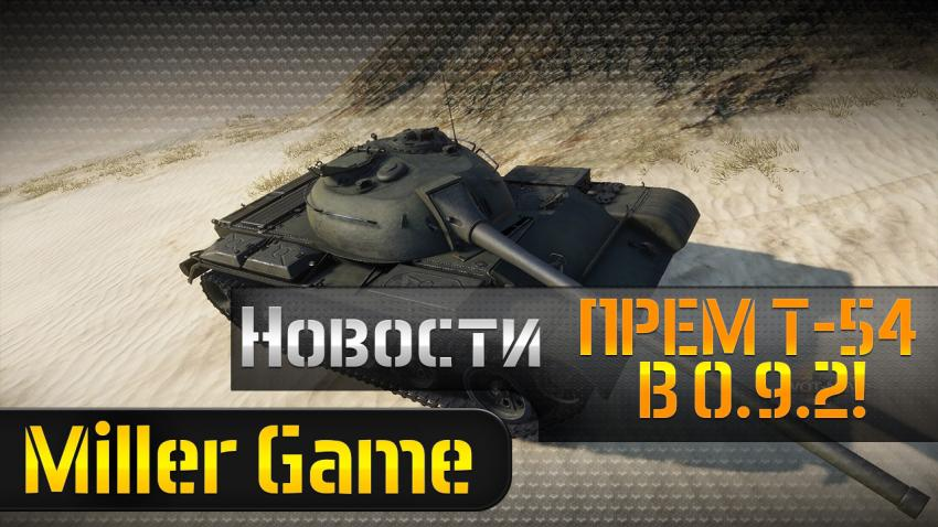 Премиум Т-54 в World of Tanks 0.9.2! Новости