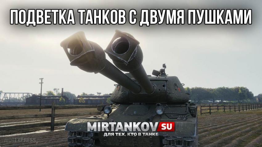 Новая ветка танков с двумя пушками Новости