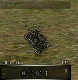Прозрачная панель повреждений для World of Tanks Панель повреждений