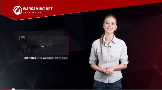 WG News: консольные танки и открытое бета-тестирование World of Warplanes Видео