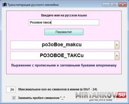 Программа Wot-nickname для подборки имени в World of Tanks Программы