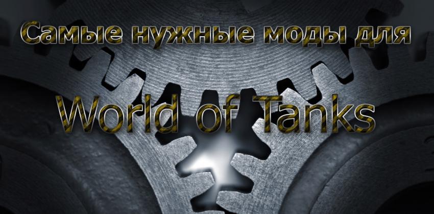 Самые нужные моды для WoT - руководство для новичка Новости
