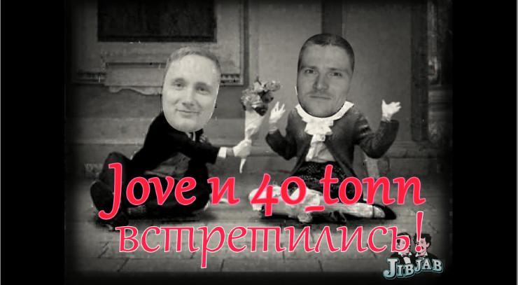 Jove и 40_tonn встретились (видео)! Новости