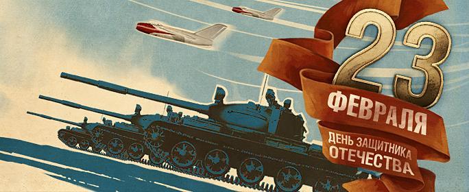Поздравление с Днем защитника Отечества от нашего сайта Новости