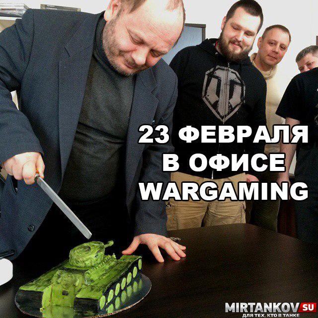 Как в Wargaming отпраздновали 23 февраля Новости