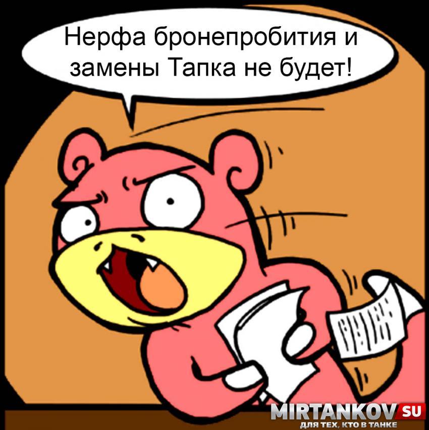 Нерф бронепробития и замена Тапка отменены Новости