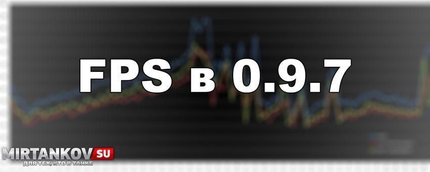 Какой будет FPS в 0.9.7? Новости