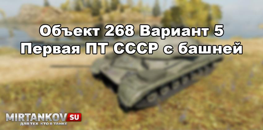 Новый танк - Объект 268 Вариант 5 Новости