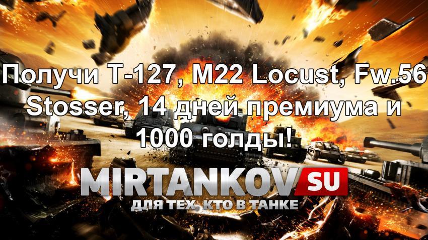 Как получить два премиум-танка, 14 дней премиума и самолет? Новости