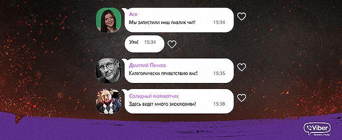Общайся с разработчиками в Viber Новости