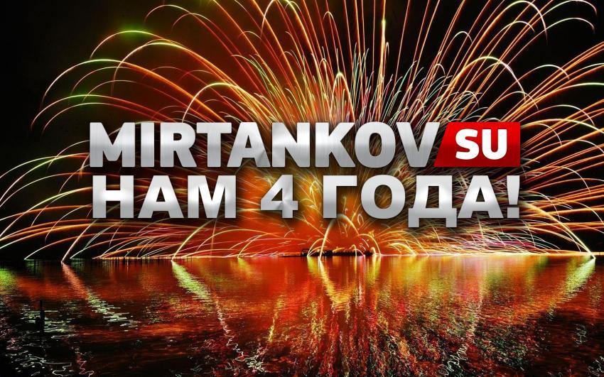 Mirtankov.su 4 года! Новости