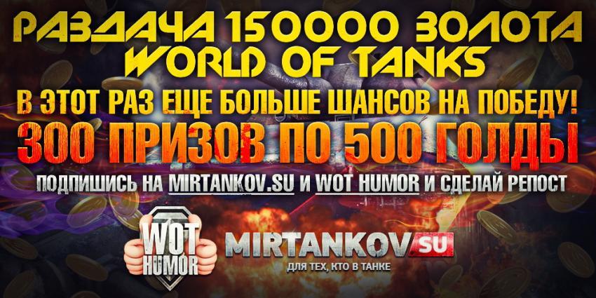 Победители розыгрыша 150 000 голды от Mirtankov.su и Wot Humor (Обновлено!) Конкурсы