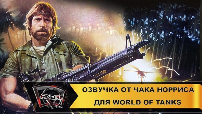 Озвучка экипажа Чак Норрис для World of Tanks Озвучка