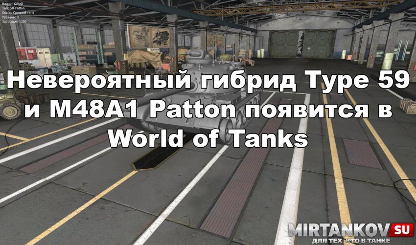 Новый танк - 59-Patton Новости