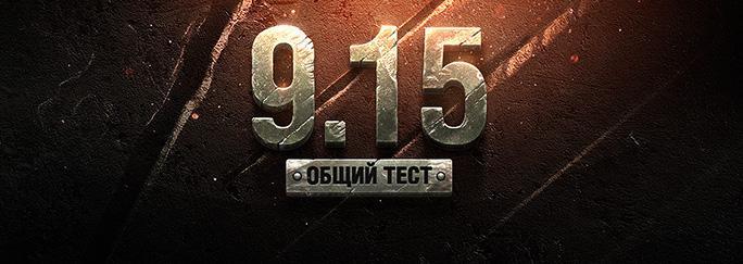 Обзор общего теста 0.9.15 Новости