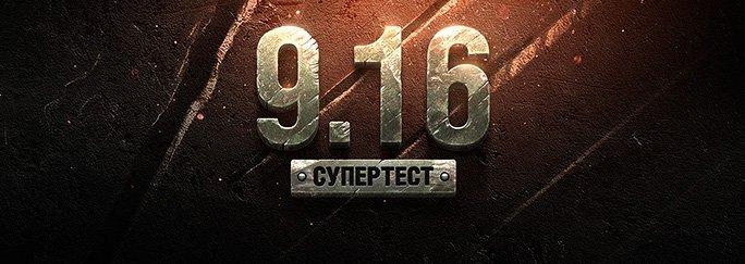 Список изменений в обновлении 0.9.16 Новости