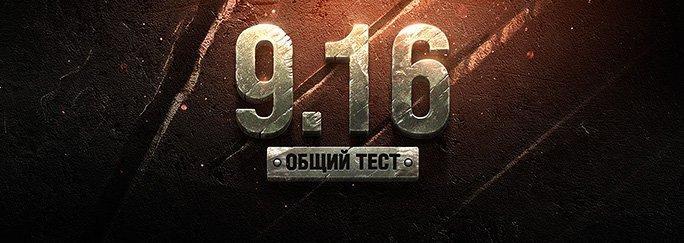 Общий тест обновления 9.16 Новости
