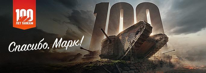 Боевые задачи на столетие танка Новости
