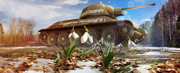 mirtankov.su 8 марта world of tanks