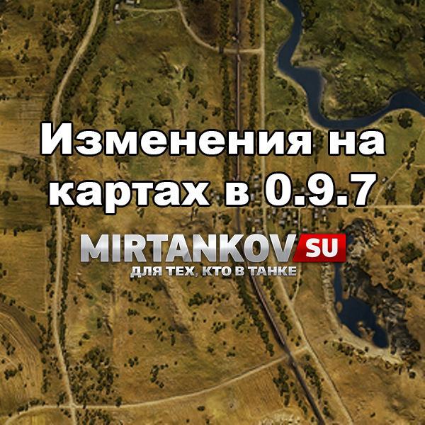 Изменения на картах в 9.7 - Карелия, Прохоровка Новости