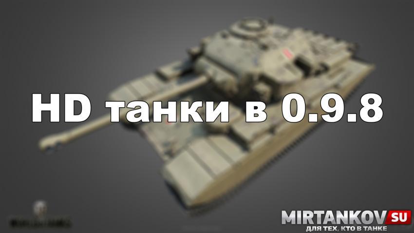 HD танки в 9.8 Новости