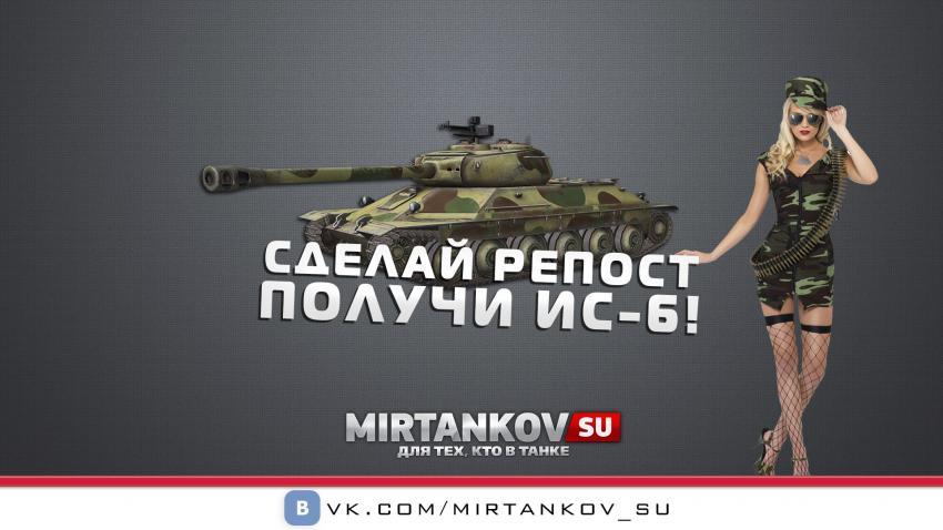 Итоги розыгрыша премиумного танка ИС-6 от 23 февраля 2015 Конкурсы