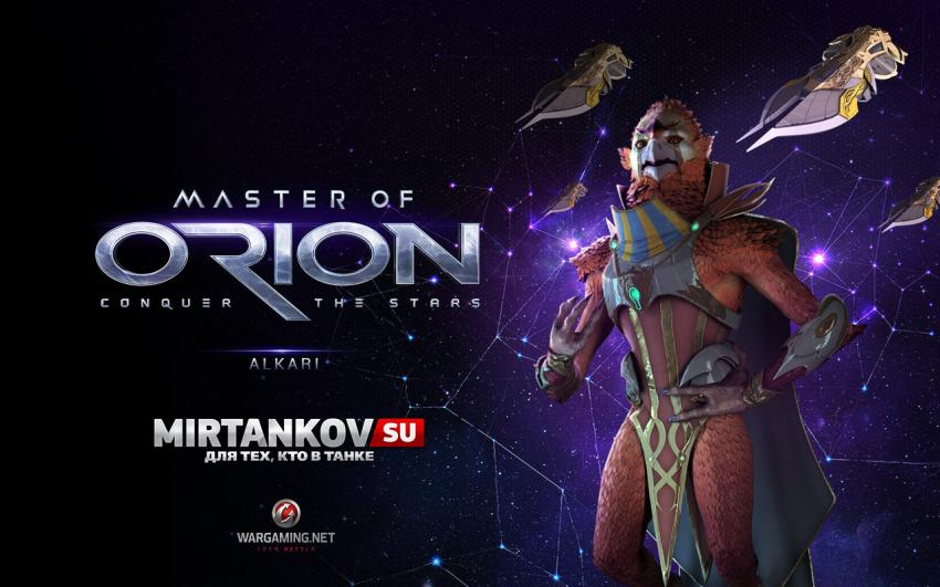 Master of Orion - Алкари Новости