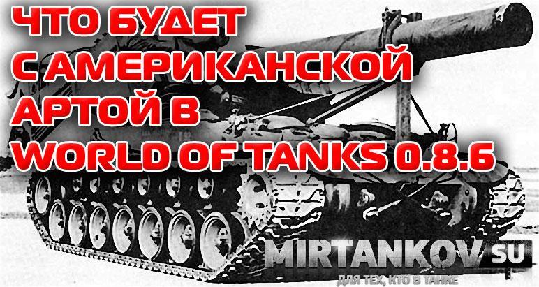 Американская артиллерия в обновлении 0.8.6 Танки